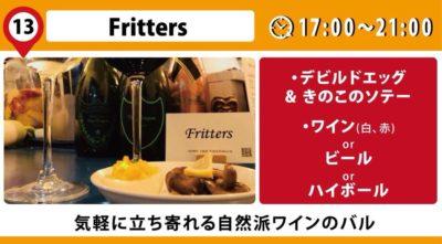 Fritters フリッターズ