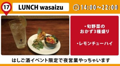 LUNCH wasaizu