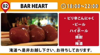 BAR HEART