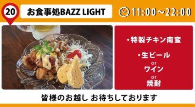 カフェル-ム BAZZ LIGHT(バズライト)