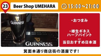 Beer Shop UMEHARA