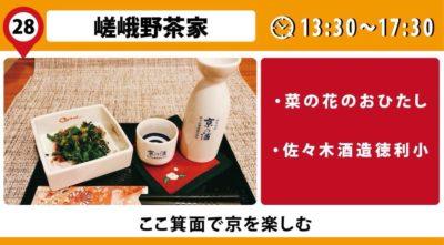 嵯峨野茶屋