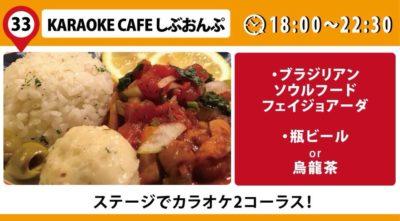 KARAOKE CAFE しぶおんぷ