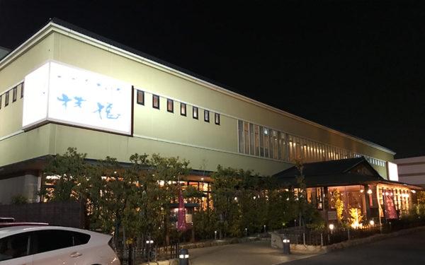 スーパー銭湯 堺浜楽天温泉 祥福 外観 夜景