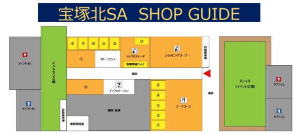 新名神高速道路 宝塚北サービスエリア SA オープン 店舗一覧 開通 テナント