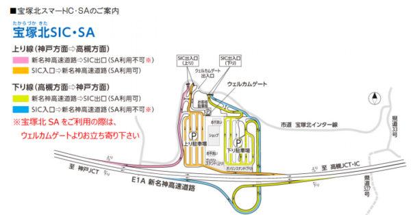 新名神高速道路 宝塚北サービスエリア 宝塚北SA オープン スマートインターチェンジ ウェルカムゲート