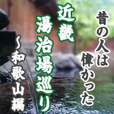 昔の人は偉かった 近畿 湯治場巡り 和歌山