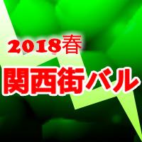 2018春の関西『街バル』開催エリア&カレンダー(大阪・兵庫)
