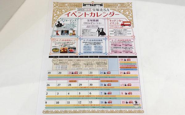 宝塚北SA イベントカレンダー