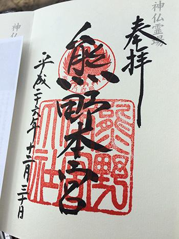 熊野本宮大社 ご朱印