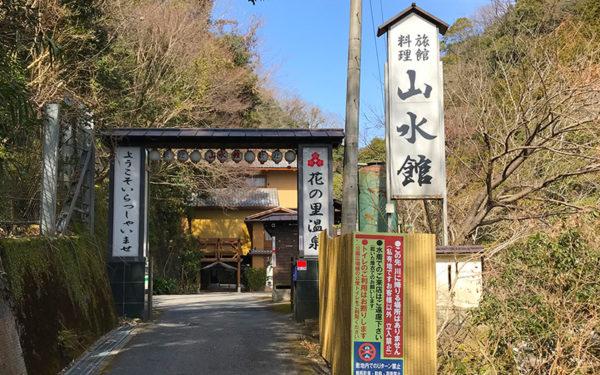 摂津峡 山水館
