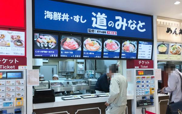 宝塚北サービスエリア 海鮮丼・すし 道のみなと