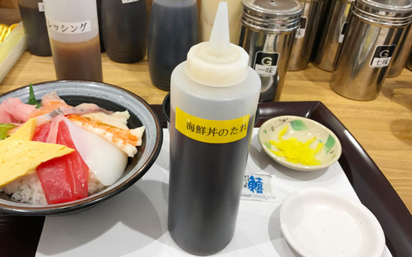 海鮮丼・すし 道のみなと 海鮮丼 タレ