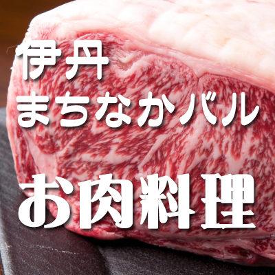 伊丹バル お肉料理 牛肉 豚肉 ホルモン 馬肉