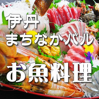 伊丹バル お魚料理 寿司 鮮魚 刺身 和食