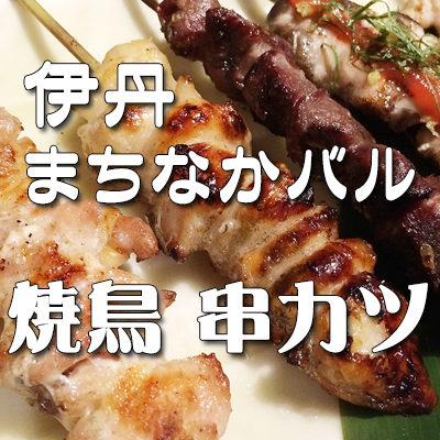 伊丹バル 鳥料理 焼き鳥 串カツ