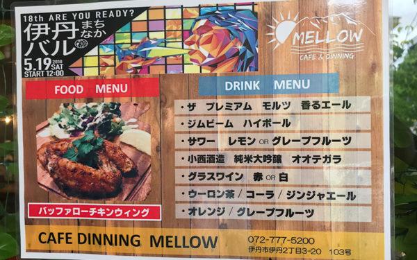 CAFE&DINNING MELLOW メロウ バルメニュー
