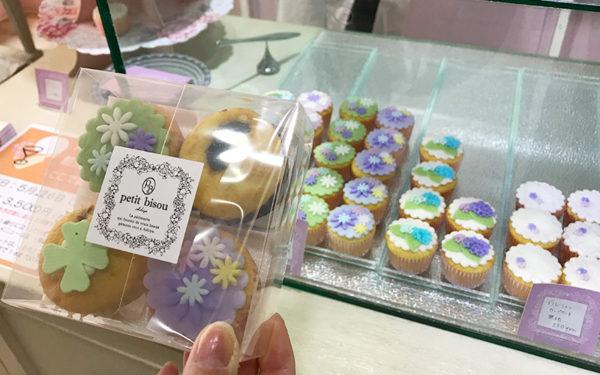 petit bisou プティ ビズ 洋菓子 カップケーキ