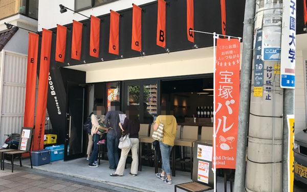 宝塚バル ワイン食堂 Enoteca Bacco エノテカ バッコ