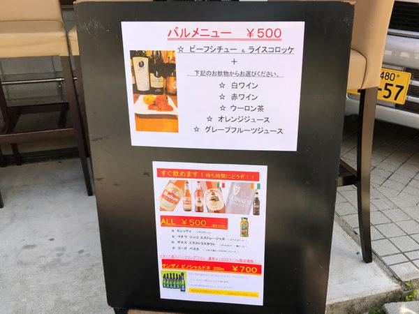 宝塚バル ワイン食堂 Enoteca Bacco エノテカ バッコ 追加メニュー