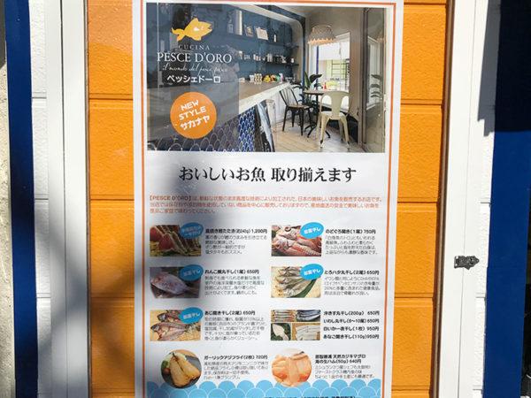 宝塚バル PESCE DORO ペッシェドーロ 取扱商品