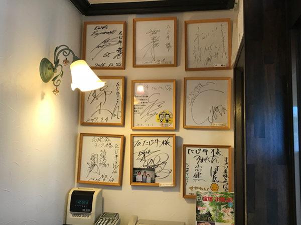 宝塚バル 炊き鍋 たじ牛 有名店 サイン