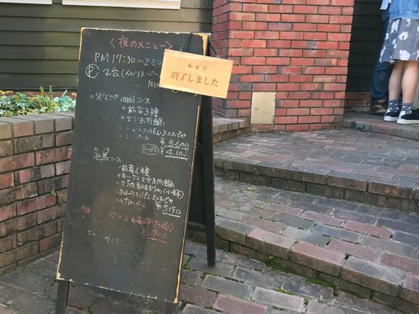 宝塚バル 炊き鍋 たじ牛