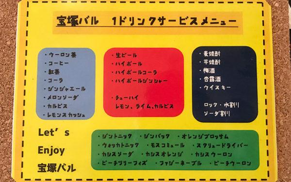 宝塚バル 2018 カラオケ PARTYMAN ドリンクメニュー