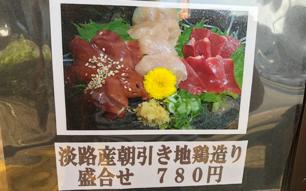 宝塚バル 2018 くおん 淡路産朝引き地鶏造り盛合せ
