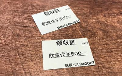 宝塚バル 2018 鉄板バル ラグー