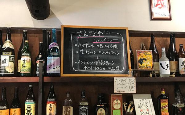 """""""宝塚バル 2018 さんさん堂"""