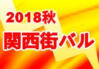 2018 秋 関西 街バル カレンダー 大阪 兵庫