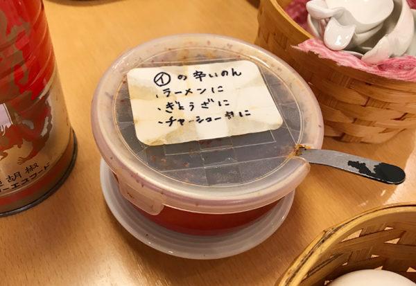 和歌山ラーメン まるイ まるイの辛いのん