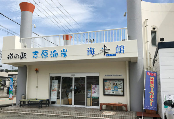 道の駅 日置川 志原海岸 海来館
