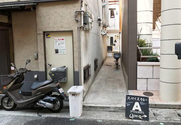 神戸 三宮 スパイスカレー A SPICE & BEATS エー スパイス&ビー 路地裏 看板