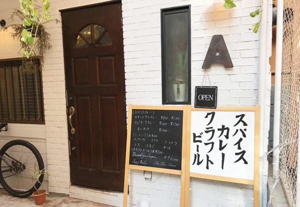神戸 三宮 スパイスカレー A SPICE & BEATS エー スパイス&ビー 外観