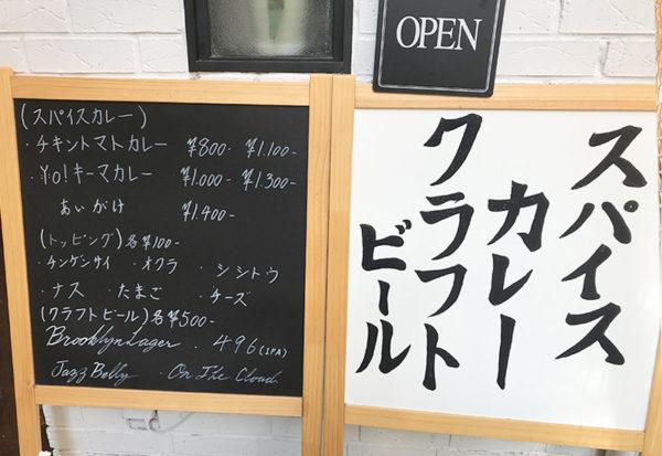 神戸 スパイスカレー A SPICE & BEATS エー スパイス&ビー 外の看板