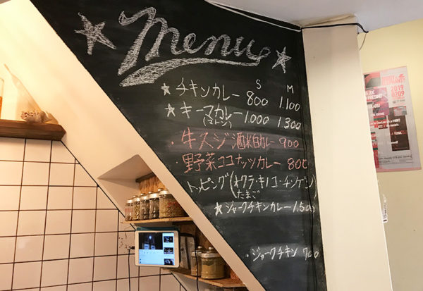 神戸 スパイスカレー A SPICE & BEATS エー スパイス&ビー 店内 黒板 メニュー