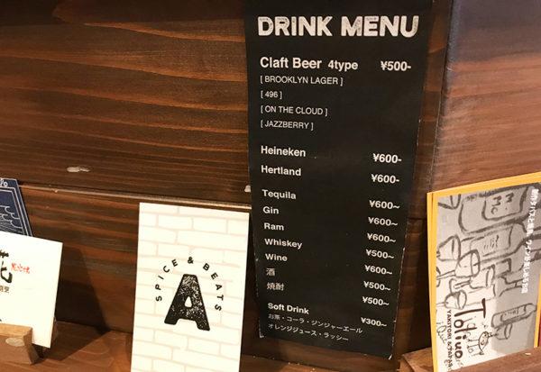 神戸 三宮 スパイスカレー A SPICE & BEATS エー スパイス&ビー アルコールメニュー
