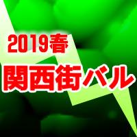 2019春・関西『街バル』開催エリア&カレンダー【大阪・兵庫 など】