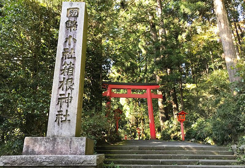 箱根神社 参道 入口