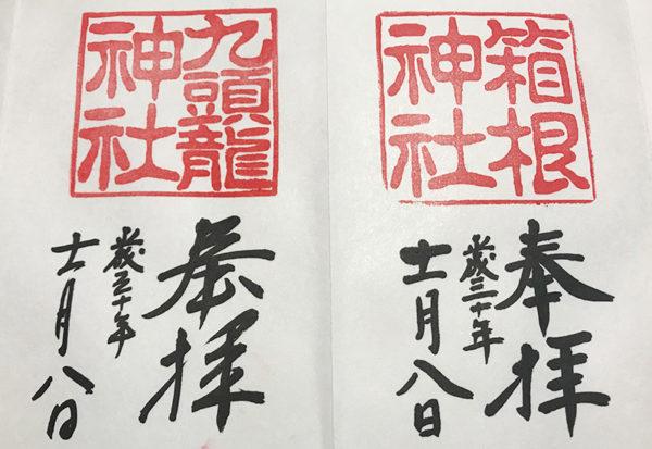 箱根神社 九頭龍神社 ご朱印