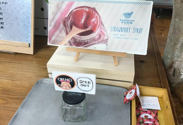 和歌山 いちご農園 紀の国 まりひめ 完熟 苺シロップ