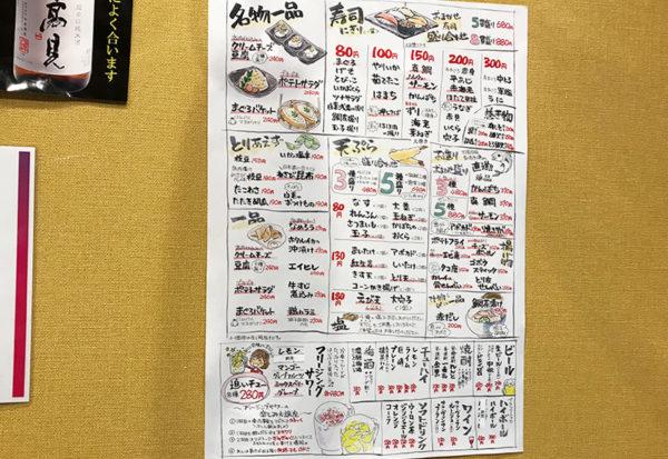 大阪 キタ 梅田 駅前第4ビル 立ち食い寿司屋 立ち飲み すしいち メニュー
