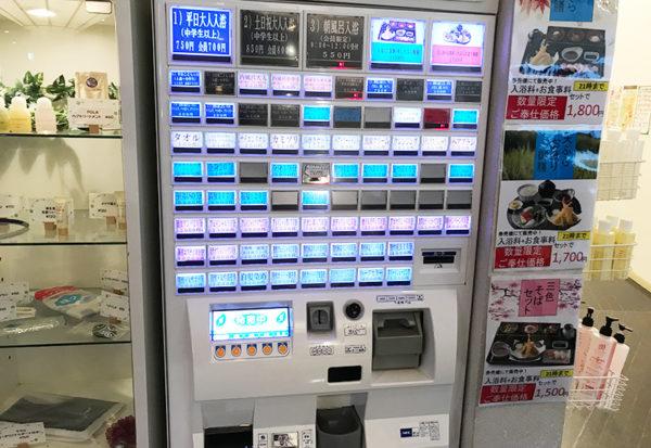神戸 垂水 ジェームス山 天然温泉 月の湯船 券売機