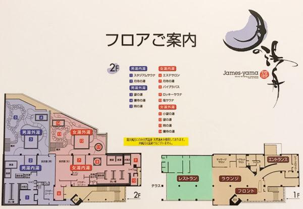 神戸 垂水 ジェームス山 天然温泉 月の湯船 フロア案内