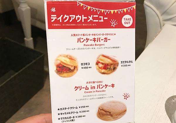 宝塚 パンケーキ cafe de volia テイクアウト メニュー