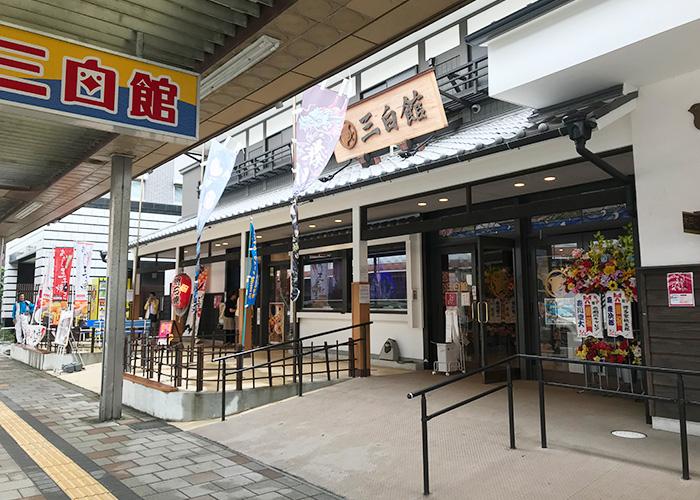 大衆演芸会館 三白館 明石まちなかバル 2019 春