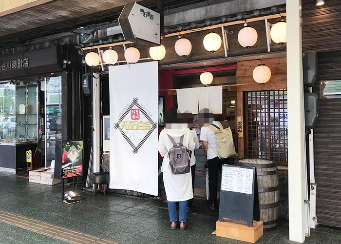 野菜酒場 天ぷら白金 明石まちなかバル 2019 春
