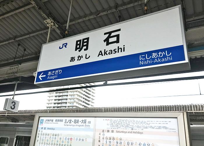 明石まちなかバル JR明石駅